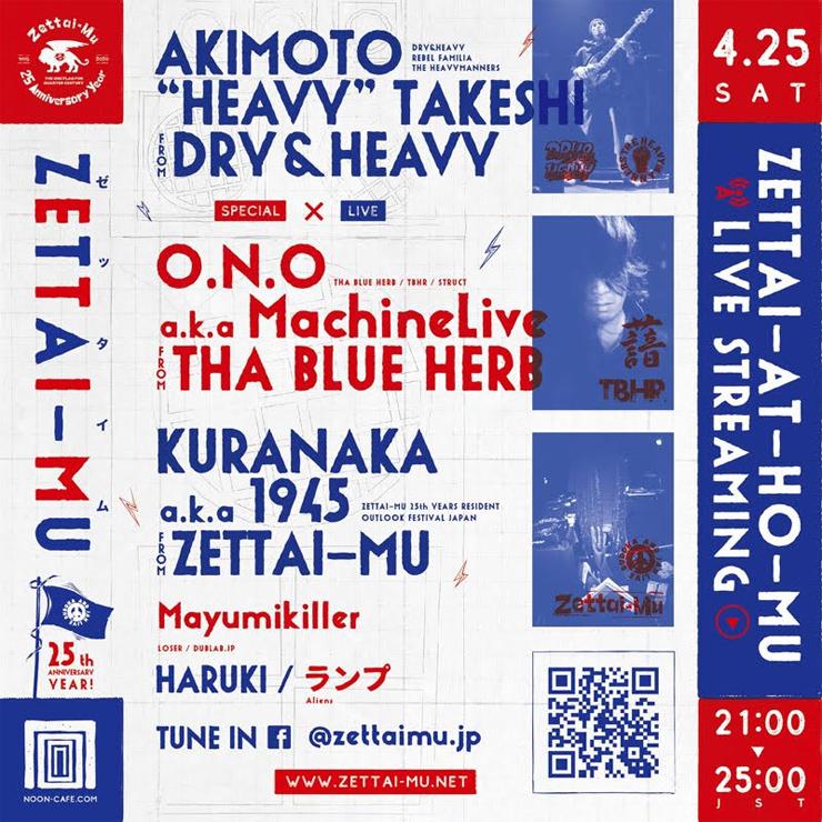 "『Zettai-Mu Live Streaming ""Zettai-At-Ho-Mu""』2020.4.25 Sat 21時~25時 (JST) ライブストリーミングにて配信"