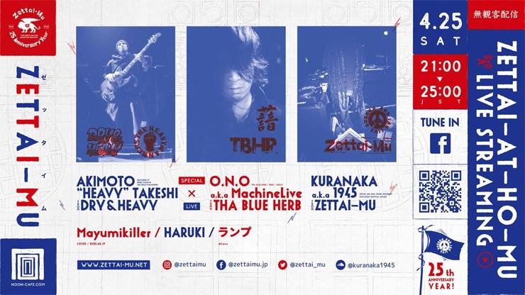 """『Zettai-Mu Live Streaming """"Zettai-At-Ho-Mu""""』2020.4.25 Sat 21時~25時 (JST) ライブストリーミング配信"""