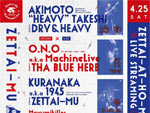 "『Zettai-Mu Live Streaming ""Zettai-At-Ho-Mu""』2020年4月25日 (土)  21時~25時 ライブストリーミング配信"