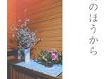 daisansei – New Single『北のほうから』配信リリース&MV公開。