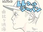 "KEIZOmachine!(HIFANA)- New Single『LLクールジャパン ""由比ヶ浜海岸冬景色"" (feat. Bose)』配信リリース"