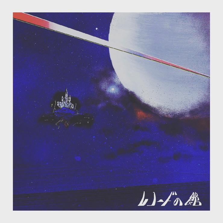 レコードの館 - レーベルオムニバス『渾』配信リリース