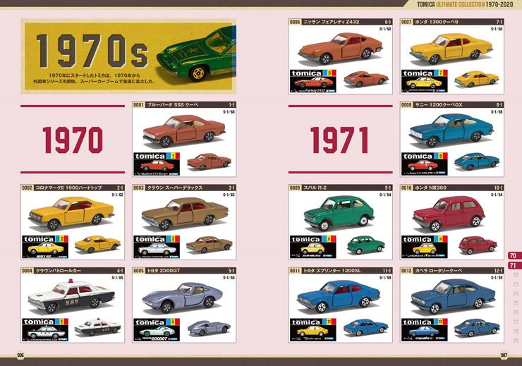 トミカ50周年記念出版『トミカ 究極のコレクション 1970-2020』発売。
