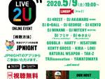 オンラインイベント『LIVE 2 U』2020年5月9日(土) JP NIGHTアプリにて配信
