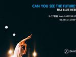 THA BLUE HERB『CAN YOU SEE THE FUTURE?』2020年6月6日(土)有料ライブ配信
