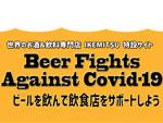 世界のお酒&飲料専門店IKEMITSU 特設サイトにて『Beer Fights Against Covid-19プロジェクト』がスタート