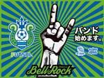 オリジナルバンド「湘南ベルロック」結成:湘南ベルマーレ フットサルクラブ×Far Channel Records×湘南ゴールドエナジー