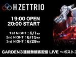 H ZETTRIO『GARDEN 3 連続無観客配信 LIVE 〜ポストコロナ2020〜』supported by C.BECHSTEIN/6/1(mon)、6/15(mon)、6/29(mon) YouTubeにて生配信。