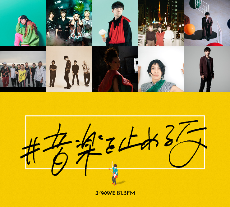 『J-WAVE HOLIDAY SPECIAL #音楽を止めるな ~STAY HOME FESTIVAL~』放送日時:2020年5月6日(水・振休)9:00~23:55