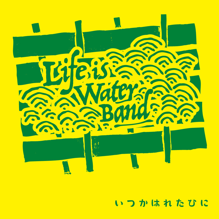 LIFE IS WATER BAND - MINI ALBUM『いつかはれたひに』Release