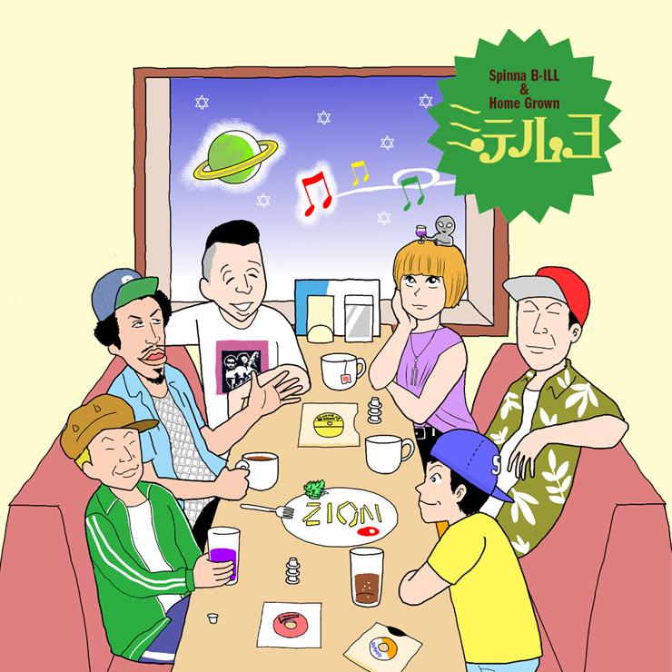 Spinna B-ILL & HOME GROWN - コラボレーション・アルバム『ミテルヨ』Release