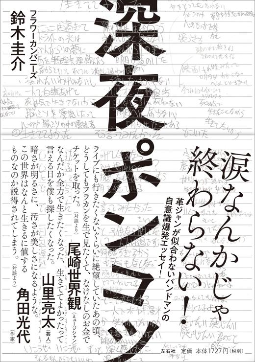 書籍『深夜ポンコツ』 著者:鈴木圭介(フラワーカンパニーズ)2020年5月末刊行