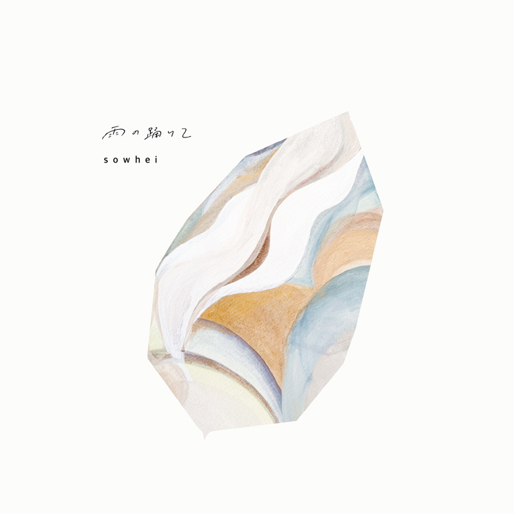 sowhei - New Single『雨の踊りて』Release