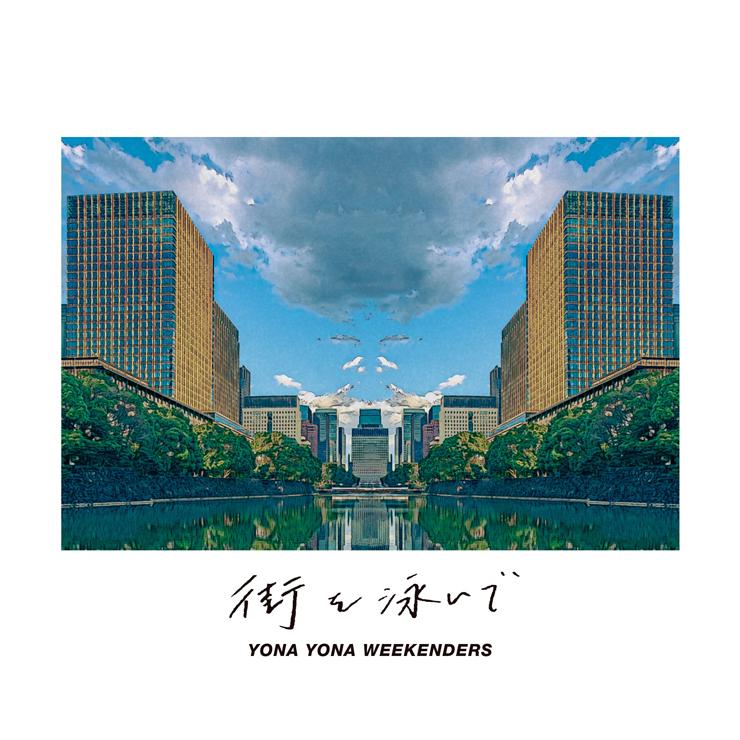 YONA YONA WEEKENDERS - NEW EP『街を泳いで』Release