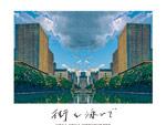 YONA YONA WEEKENDERS – NEW EP『街を泳いで』Release