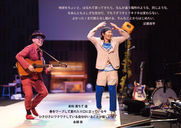 近藤良平(コンドルズ)× 永積 崇(ハナレグミ)『great journey 4th ‐ online』2020年7月2日(木) ライブ配信