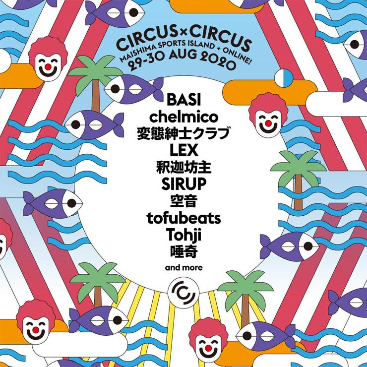 『CRCUS × CIRCUS』2020年8月29日(土) 30日(日) at 舞洲スポーツアイランド 空の広場