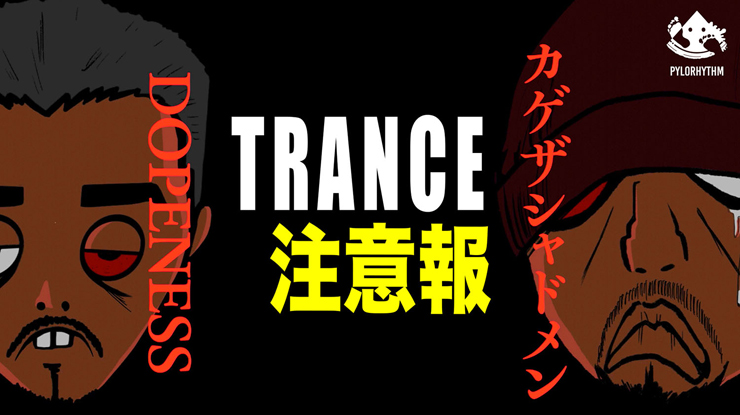 KGE THE SHADOWMEN『TRANCE 注意報 feat. 鎮座DOPENESS [Pro. by grooveman Spot]』先行配信 & MV公開