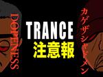 KGE THE SHADOWMEN『TRANCE 注意報 feat. 鎮座DOPENESS  [Pro. by grooveman Spot]』先行配信 & リリック・ビデオ公開