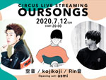 CIRCUS OSAKAより無観客ライブ配信『OURSONGS』2020年7月12日(日) 20:00~