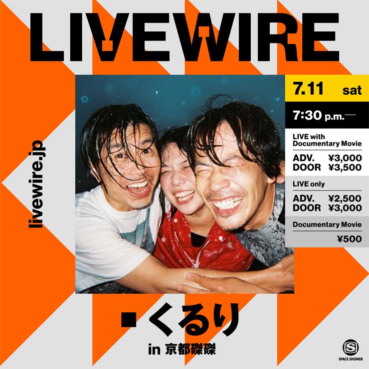 無観客ワンマンライブ『LIVEWIRE くるり in 京都磔磔』2020年7月11日(土)19:30から生配信