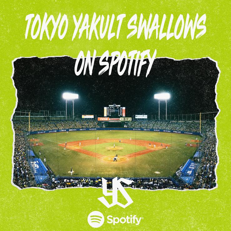 プロ野球チーム初! 東京ヤクルトスワローズがSpotifyオフィシャルアカウントをスタート。
