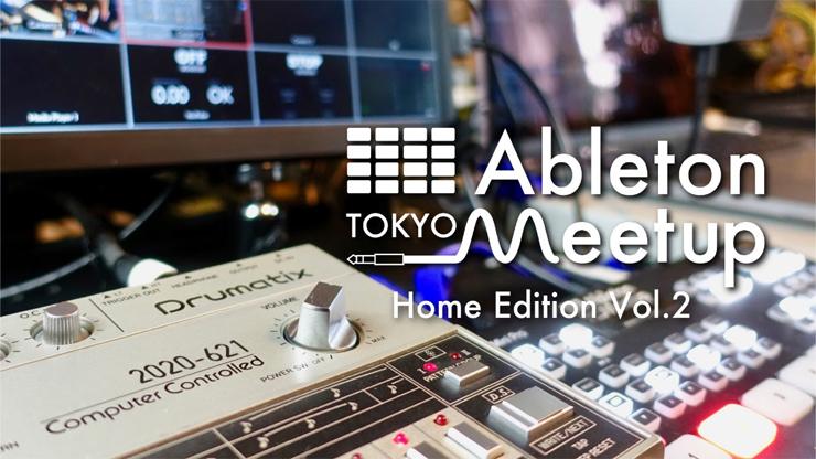 『Ableton Meetup Tokyo Home Edition vol.2』2020年6月21日(日)Live Streamingで開催。