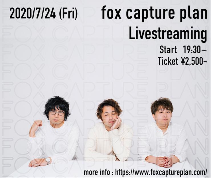 『fox capture plan 無観客ライヴ配信』2020年7月24日(金) 19:30~