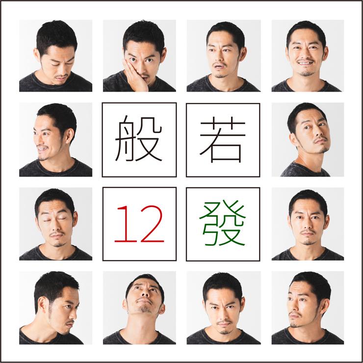 般若 - New Album『12發』Release