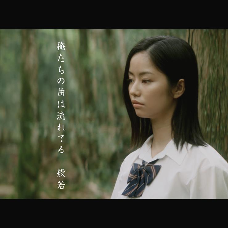 般若 - New Single『俺たちの曲は流れてる』Release & MV公開