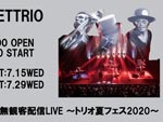 H ZETTRIO『GARDEN 続・無観客配信LIVE 〜トリオ夏フェス2020〜』7/15(wed)、7/29(wed) YouTubeにて生配信。