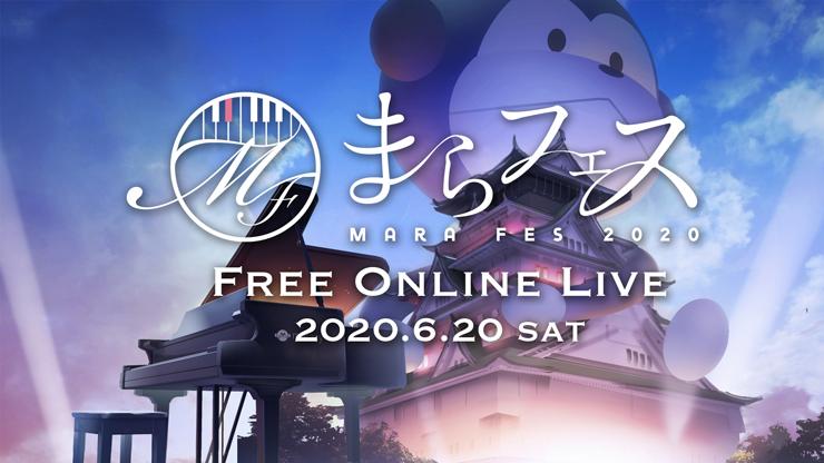 まらしぃ主催フェス『まらフェス2020』2020年6月20日(土)無料オンラインライブにて開催。