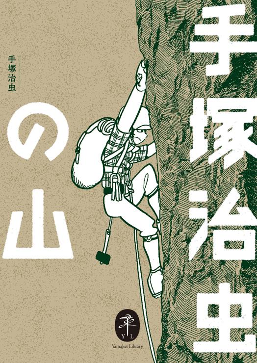 文庫本『手塚治虫の山』2020年6月18日発売