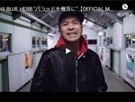 THA BLUE HERB『バラッドを俺等に』MUSIC VIDEO