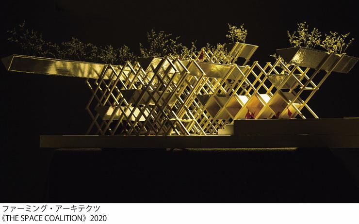 ヨコハマトリエンナーレ2020「AFTERGLOW―光の破片をつかまえる」