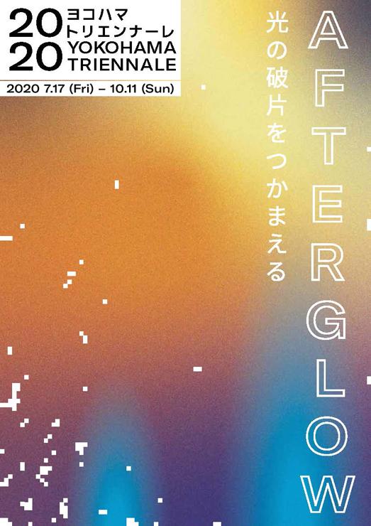 ヨコハマトリエンナーレ2020「AFTERGLOW―光の破片をつかまえる」2020年7月17日(金)~10月11日(日)at 横浜美術館、プロット48