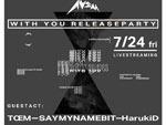 AWSM.『WITH YOU リリースパーティー』2020年7月24(金)21:00~ Twichにて配信