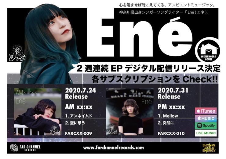 Ené - New Single『AM xx:xx』『PM xx:xx』2週連続リリース。