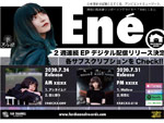 Ené - New Single『AM xx:xx』『PM xx:xx』2週連続リリース。