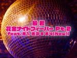 般若 - ニューアルバムからの先行シングル『花金ナイトフィーバー Pt.2 feat.夫1,夫3&夫4(New!)』配信リリース & MV公開
