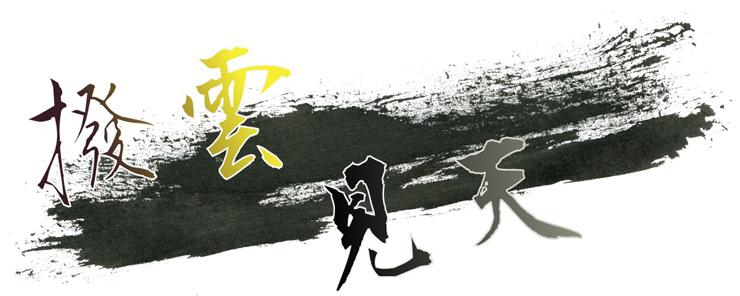 有料配信ライブ『くろくも×おさむらいさん -撥(はつ)雲(うん)見天(けんてん)-』2020年7月31日(金)Streaming+にて配信