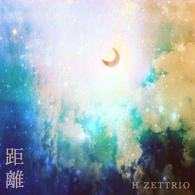 H ZETTRIO (24ヶ月連続配信シングル第20弾)「距離」