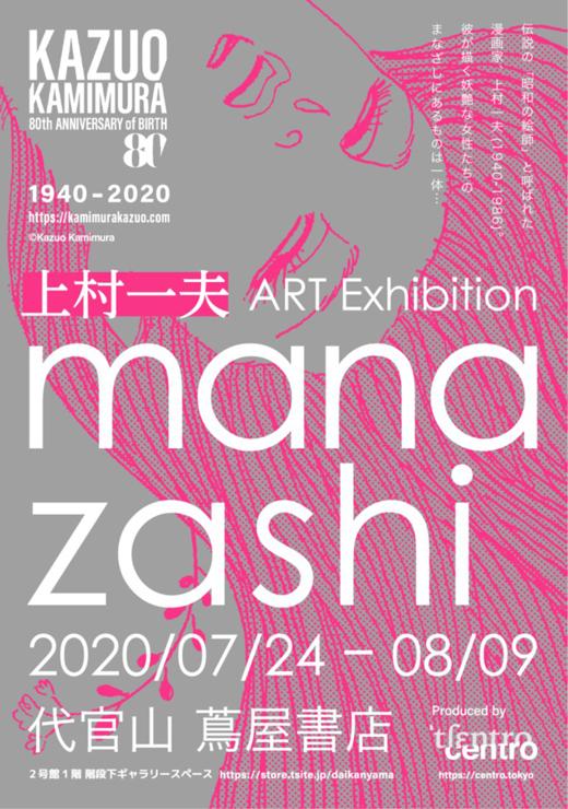 上村一夫 ART Exhibition「manazashi」2020年7月24日(金)~8月9日(日)at 代官山 蔦屋書店 2号館1階 階段下ギャラリースペース