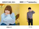 新配信ライブ『memoria』2020年8月7日(金) 20:00~/出演:小玉ひかり、てつと