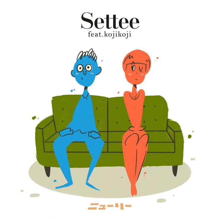 ニューリー - New Single『Settee (feat.kojikoji)』リリース&リリックビデオ公開