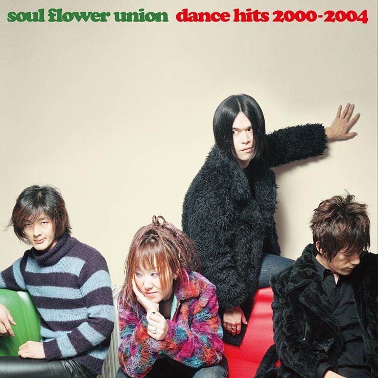 『DANCE HITS 2000-2004』