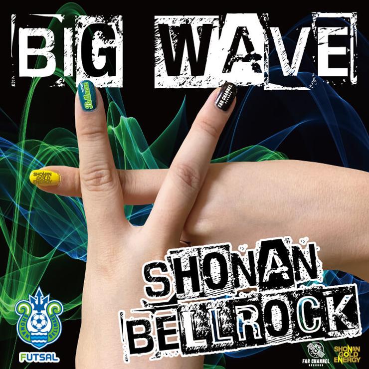 湘南ベルロック - 1st Single『Big Wave』