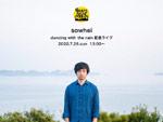 sowhei 配信ライブ『dancing with the rain』2020年7月26日(日) 13:00〜 配信スタート