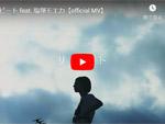 TOKYO HEALTH CLUB『リピート feat. 塩塚モエカ』MUSIC VIDEO