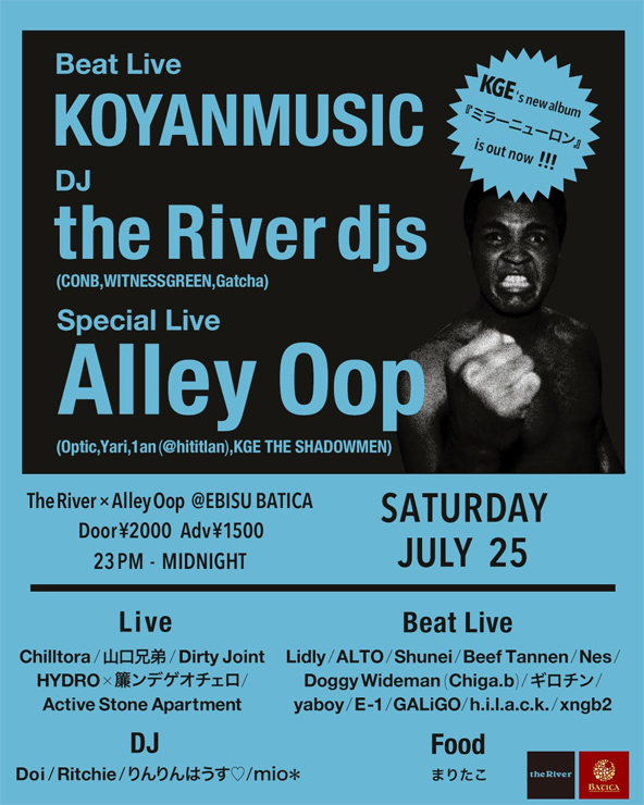 『The River×Alley Oop』2020年7月25日(土)at 恵比寿BATICA